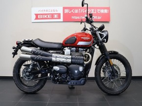 STREET SCRAMBLER/トライアンフ 900cc 愛知県 バイク王 名古屋守山店