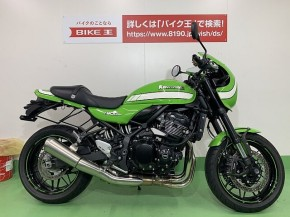 Z900RS/カワサキ 950cc 愛知県 バイク王 名古屋みなと店