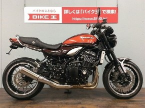Z900RS/カワサキ 900cc 愛知県 バイク王 小牧店