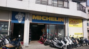 TYRE SHOP ARC