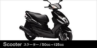 スクーター(51cc~125cc)