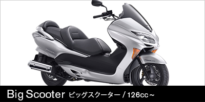ビッグスクーター(126cc~)