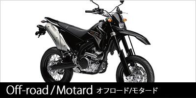 オフロード/モタード