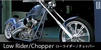 ローライダー/チョッパー