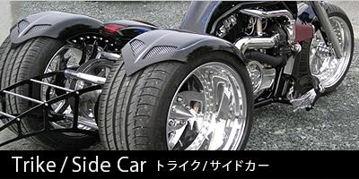 トライク/サイドカー