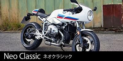 ネオクラシックバイク