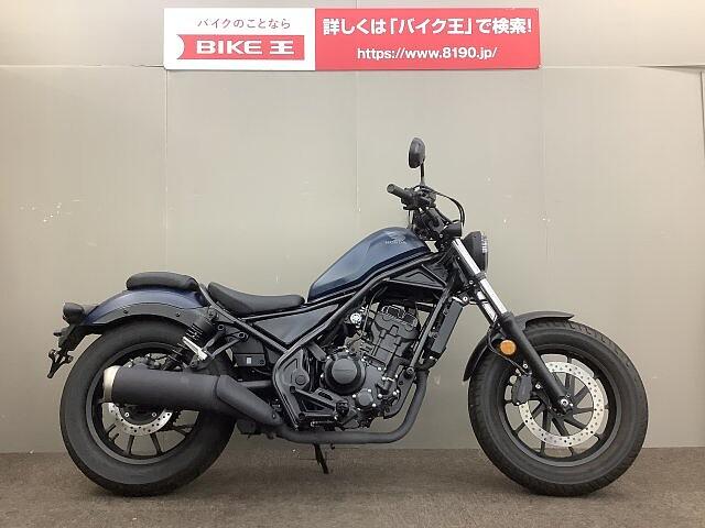 レブル 250 【鑑定車輌】レブル250 ABS付き!フルノーマル車!! 1枚目:【鑑定車輌】レブル…