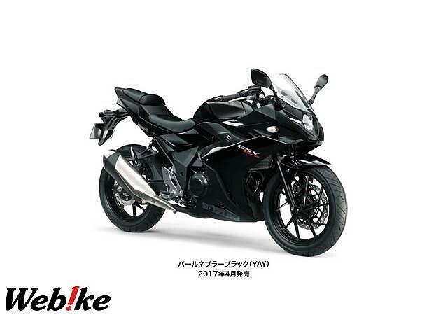 GSX250R 最新モデル