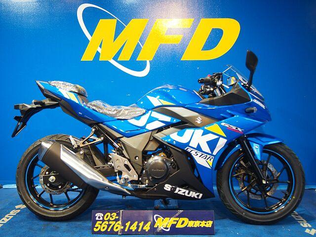GSX250R NEW GSX250R ABSモデル エクスターカラー入荷!!