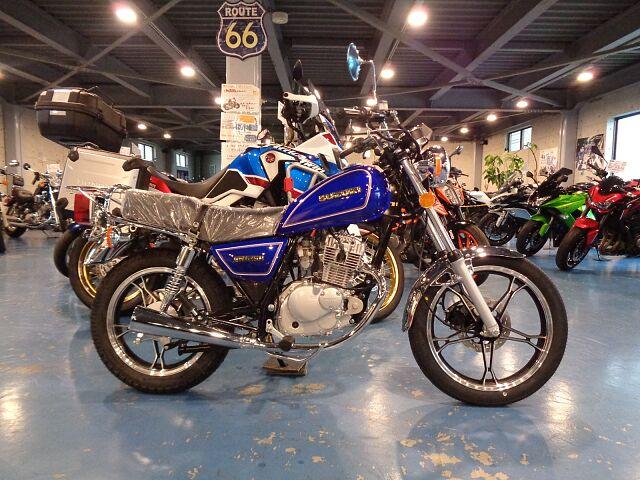 GN125 【バイク探しはMFD♪】★新車★全国通販OK!★