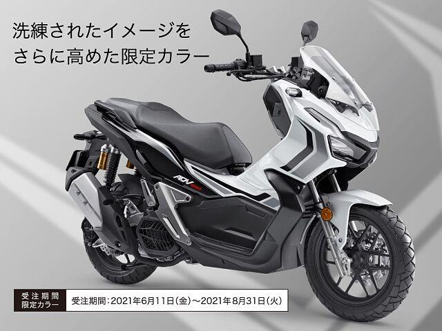 ADV150 ★受注期間限定カラー★
