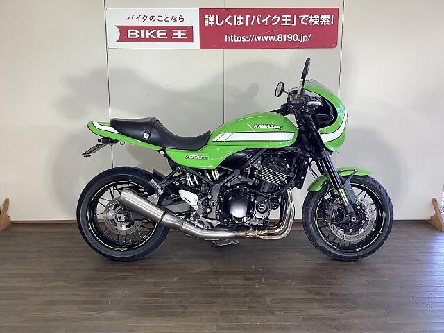 Z900RS CAFE Z900RSCAFE★フルノーマル・人気のカフェスタイル★ 1枚目:Z900…