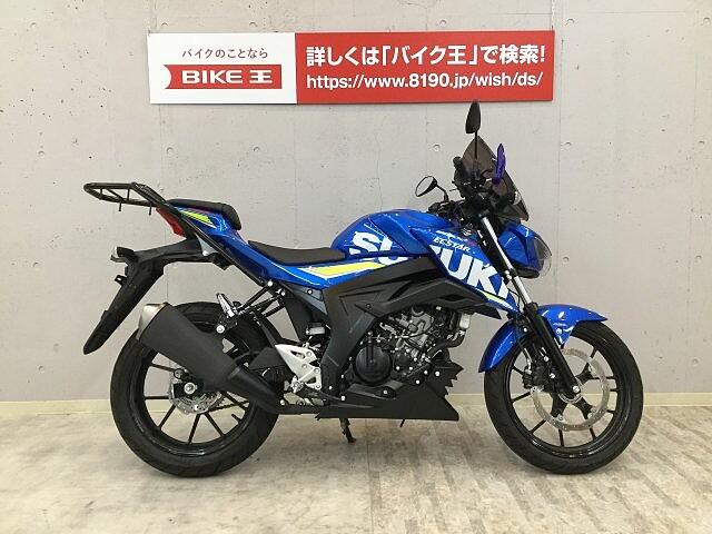 GSX-S125 GSX-S125 大型キャリア・スモークスクリーン!! 1枚目:GSX-S125 …