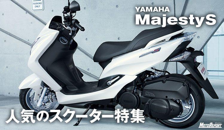 Vol.38 人気のスクーター特集 マジェスティS