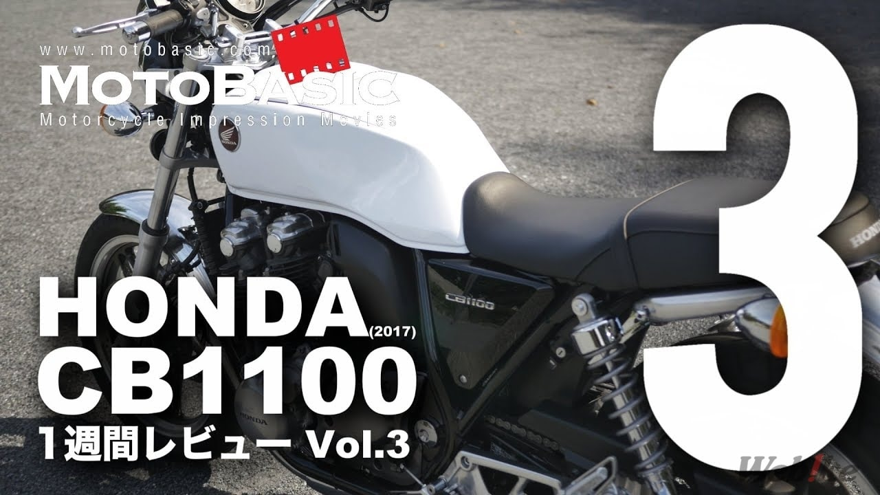 CB1100 (ホンダ/2017) バイク1週間インプレ・レビュー Vol.3 HONDA CB1100 E Package (2017)