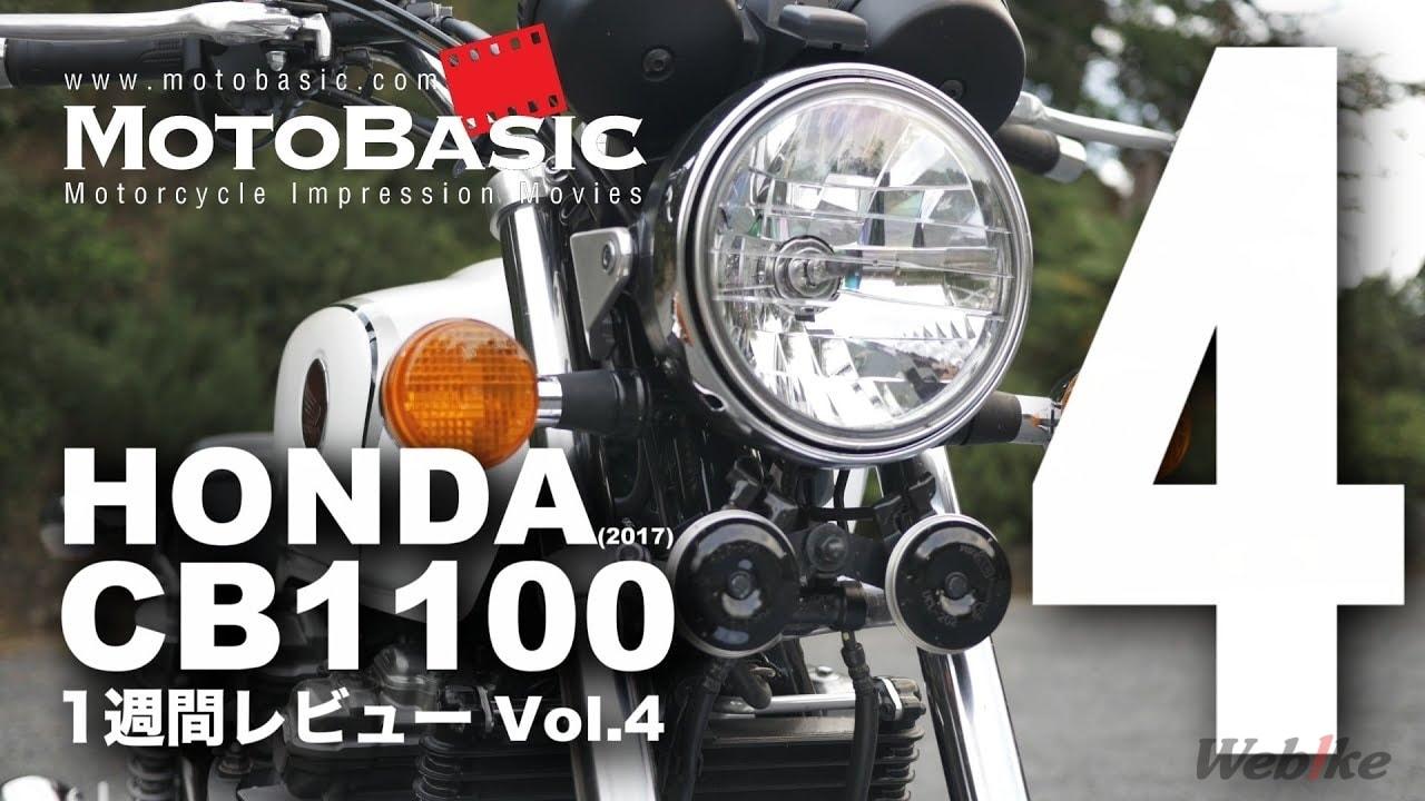 CB1100 (ホンダ/2017) バイク1週間インプレ・レビュー Vol.4 HONDA CB1100 E Package (2017)