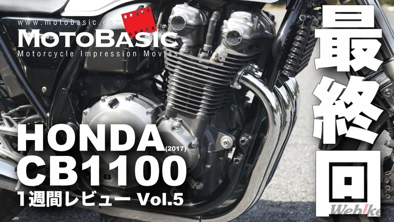 CB1100 (ホンダ/2017) バイク1週間インプレ・レビュー Vol.5(最終回) HONDA CB1100 E Package (2017)