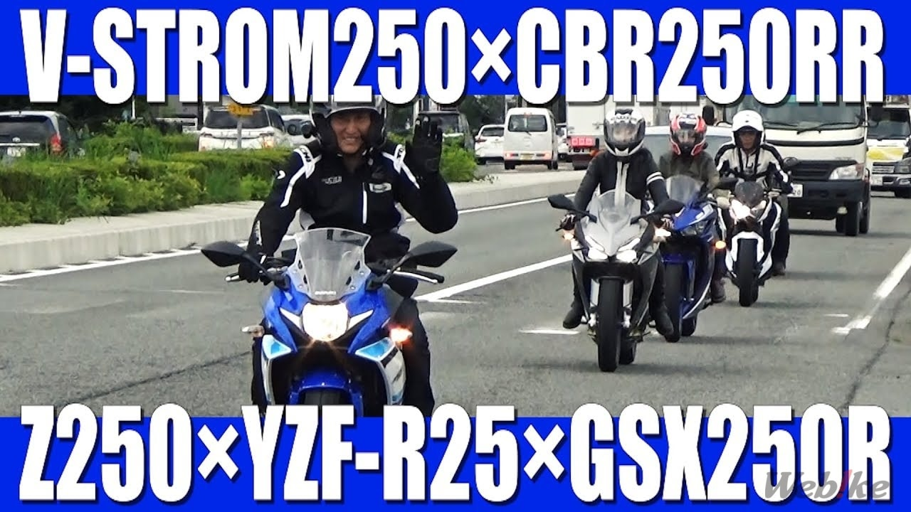 みんな違って、みんないい!|CBR250RR & YZF-R25 & Z250 & GSX250R & V-Strom250で2525メディアツーリング1日目その2