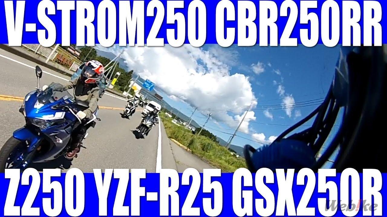 ツーリングの予定はあくまで予定|CBR250RR & YZF-R25 & Z250 & GSX250R & V-Strom250で2525メディアツーリング2日目その1