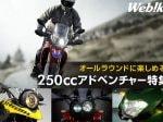 【250ccアドベンチャーバイク 比較インプレ】街中から長距離ツーリングまでマルチに楽しめる!