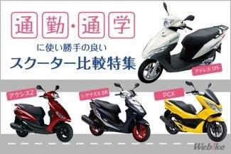 【原付二種スクーター 比較インプレ】気軽に乗れて維持費が安い!セカンドバイクに最適!