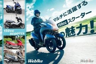 【150ccスクーター 比較インプレ】高速道路も乗れて移動が快適!買い物からツーリングまでマルチに活躍!