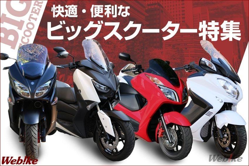 【ビッグスクーター 比較インプレ】快適!便利!楽にツーリングや買い物をしたい人にこそオススメ