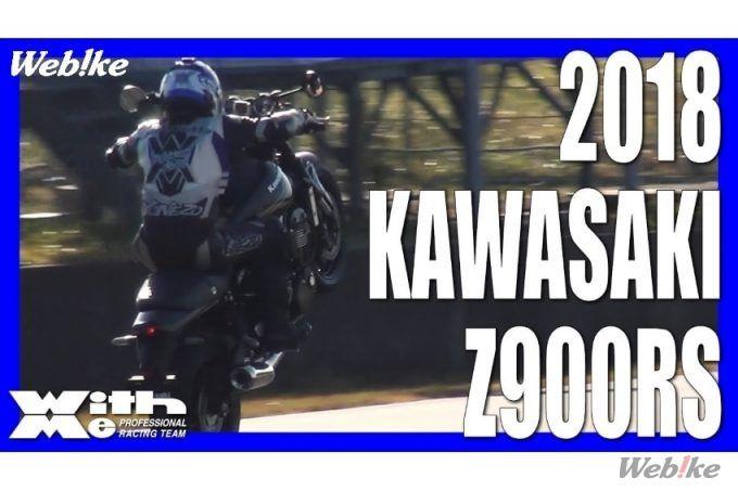 【丸山浩 試乗インプレ】Z900RS速攻バイクインプレ&Z900RS CAFEの仕様と足つき速報