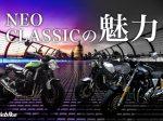 【ネオクラシックバイク 比較インプレ】過去と今のイイトコロを調和させた新ジャンルの魅力に迫る!