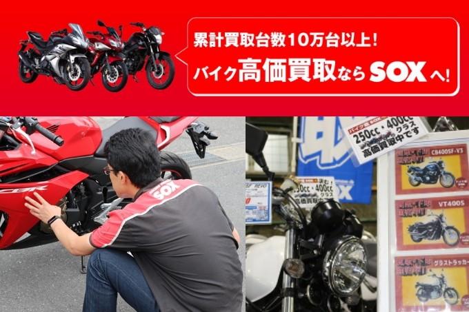【バイク買取り強化!】バイク館SOXではなぜ高価買取りが可能なのか?に迫りました!
