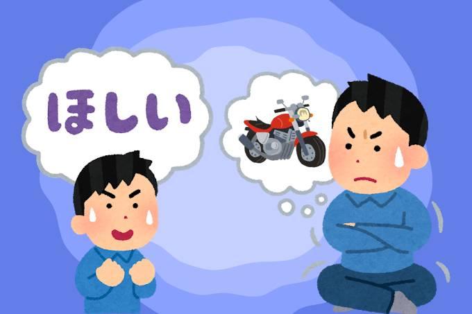 バイク欲しい!でも中々踏み出せない・・・そんな人こそ見て欲しい!私はこうやってバイクを買いました。【ウェビックスタッフの勝手に語りたい】