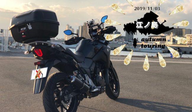 Vストローム250秋の江ノ島ツーリングインプレッション