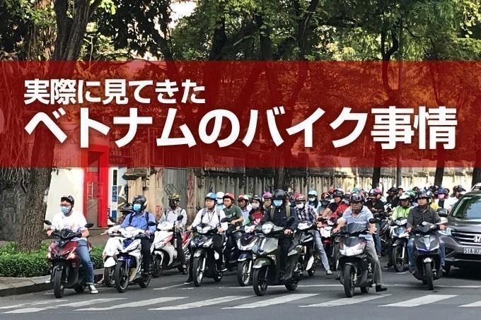ベトナムのバイク事情を実際に見てみました!【ウェビックスタッフの勝手に語りたい】