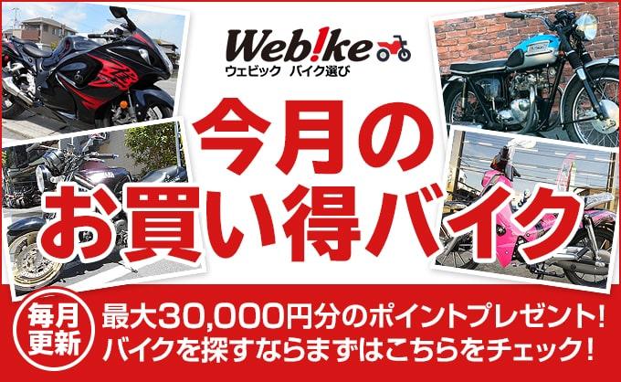 【PR】人気のビッグバイクからショップのオリジナルカスタムバイク、ニューモデルなど様々なバイクがお買い得!